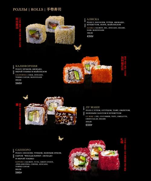 суши_page-0007