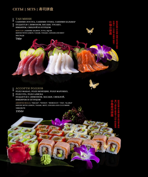 суши_page-0011